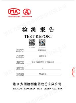 纸吸管厂家检测报告